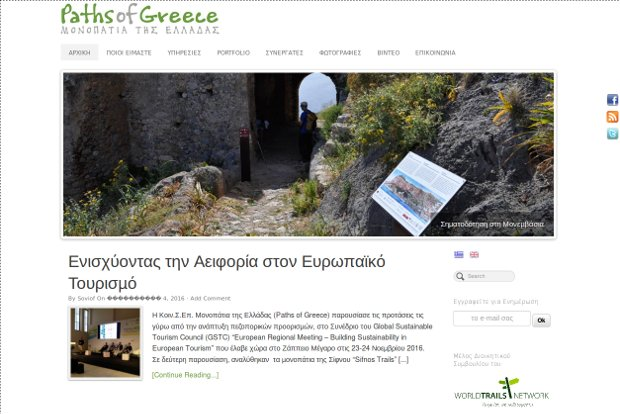 Paths_of_Greece_Homepage