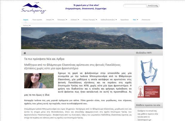 Sarantaporo_gr_homepage